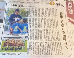 京都新聞に掲載して頂きました❗